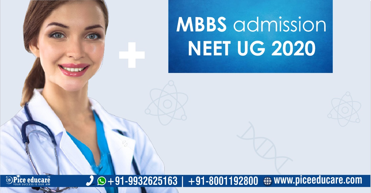 MBBS admission neet 2020 in India 8844
