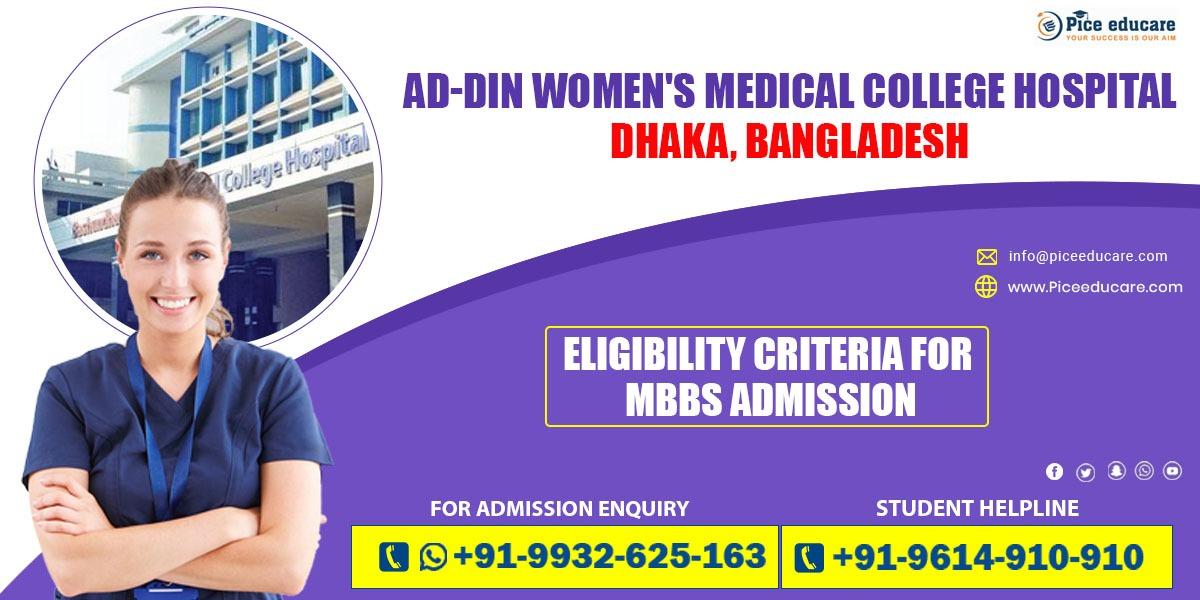 Ad-Din Women's medical college Eligibility Criteria