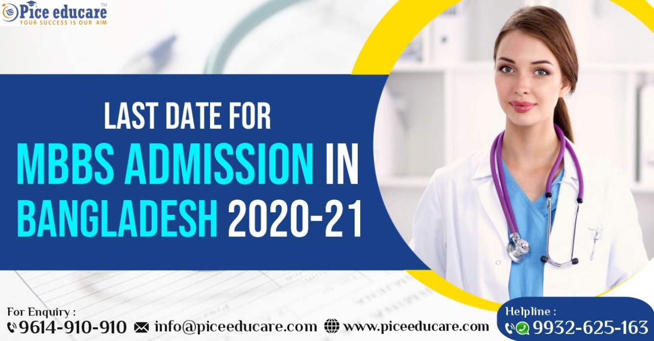 Last Date For MBBS Admission In Bangladesh 2020-2021