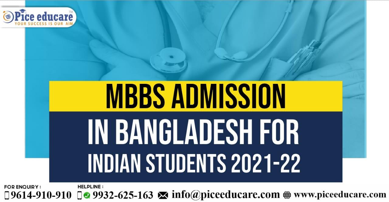 MBBS In Bangladesh 2021